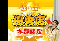 2018年度優秀店本部認定